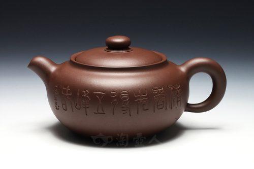 李园林制圆樱(毛国强刻)壶