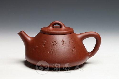 吴群祥制石瓢(吴东元书铭)壶