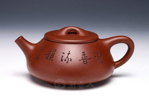 谭晓君制景舟石瓢(谭泉海铭)壶