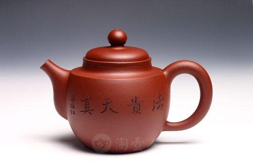 顾婷制莲贡(苗培红铭)壶