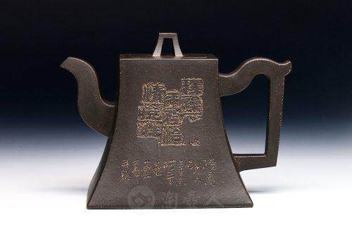 潘持平制方钟(毛国强书铭)壶