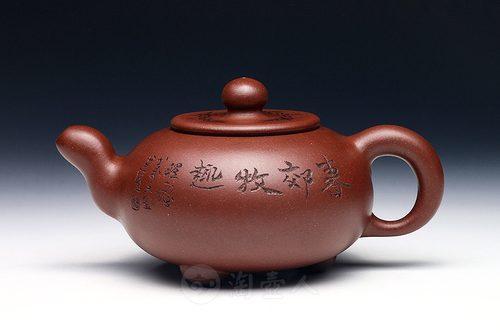陈国良制墩园(程十发书画·丁伟鸣刻·孤品)壶