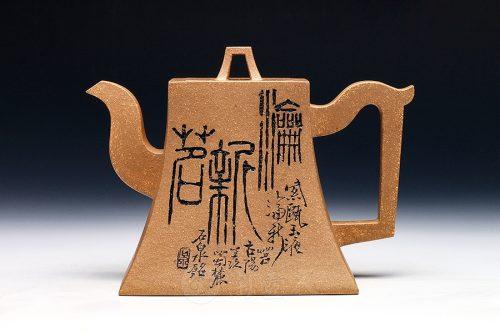 潘持平制方钟(谭泉海书铭)壶