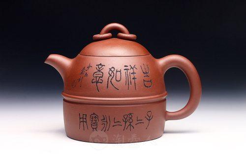 顾婷制长乐永泉(任小松书铭)壶