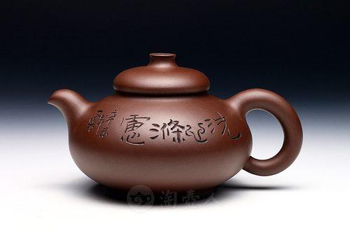 李园林制滌心(毛国强铭)壶