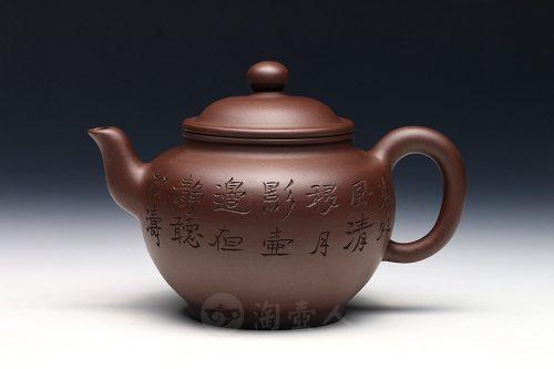 曹婉芬制掇意(范建军铭)壶
