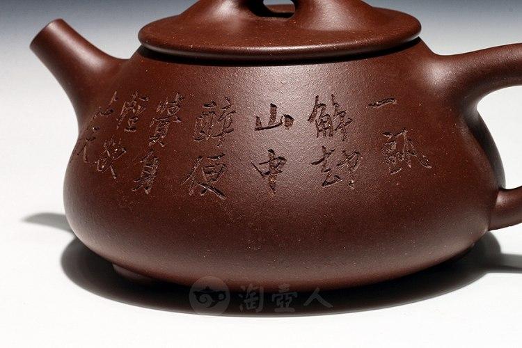 石瓢(鲍仲梅书铭)