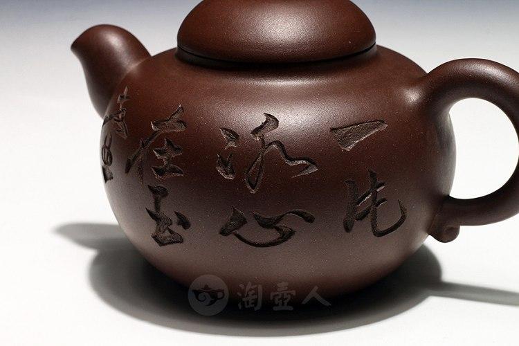 福泉(汪寅仙监制·姚志源铭)